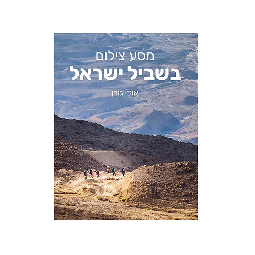 מסע צילום בשביל ישראל