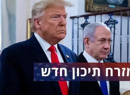 חזונו של הנשיא דונלד ג'יי. טראמפ לשלום, שגשוג ועתיד טוב יותר  לישראל ולעם הפלסטיני
