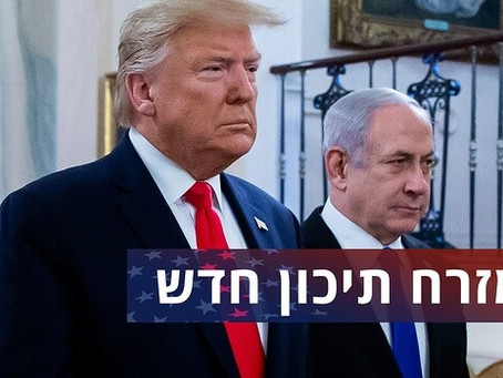 PRESIDENT TRUMP'S VISION FOR PEACE, PROSPERITY, AND A BRIGHTER FUTURE FOR ISRAEL & THE PALESTINIAN
