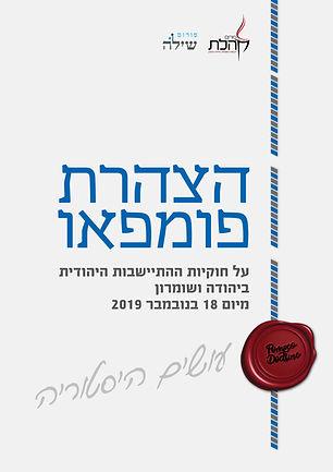 20-01-05 חוברת הצהרת פומפאו לאתר-1.jpg