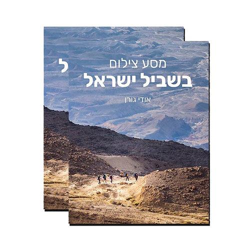 מסע צילום בשביל ישראל: 2 ספרים