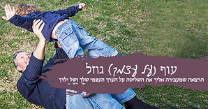 Mashmahut-FB-ad-470x246.png