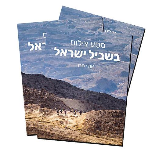 מסע צילום בשביל ישראל: 3 ספרים