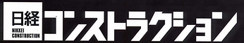 logo_nikkei_const.png