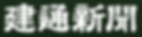 logo_建通新聞.png