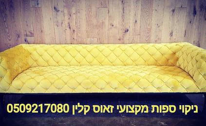 ניקוי ספות בתל אביב