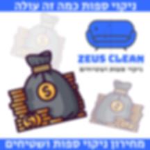 ניקוי ספות מעור בתל אביב