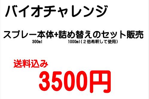 バイオチャレンジ本体+詰め替えセット