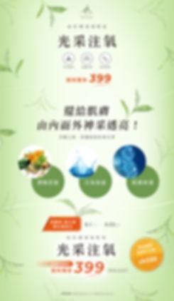 0603-0623-美仕媞-光采注氧_網頁介紹_1.jpg