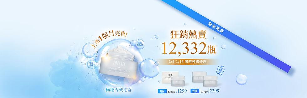 0105-0115-極地雪絨花霜預購_wix輪播_2031x650.jpg