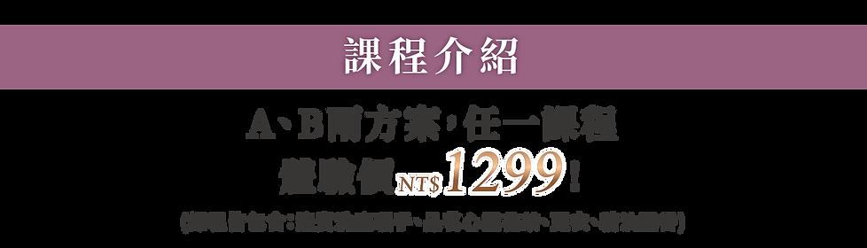 切版_5-課程介紹主標.png