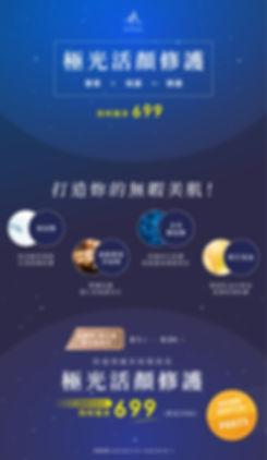 0801-0823-美仕媞-極光活顏修護_網頁介紹_1.jpg