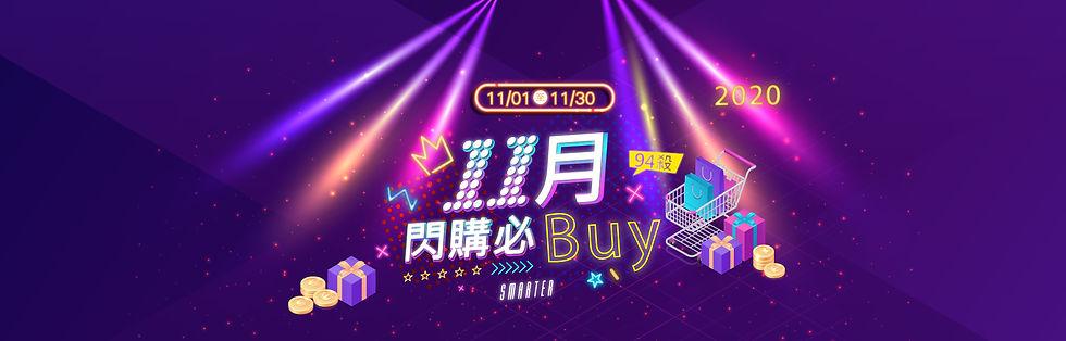 11月閃購必Buy_wix 最新活動輪播_2031x650_1.jpg