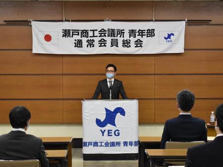 第80回通常会員総会が開催されました。