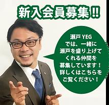 瀬戸YEG新入会員募集中