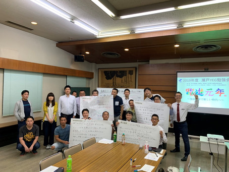 瀬戸YEG勉強会『メンバーのメリットを考える勉強会』が開催されました。