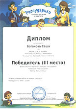 Диплом Рассударики Победитель 3 место 20