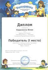 Диплом Рассударики Победитель 1 место 20