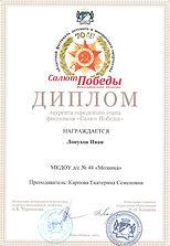Диплом лауреата фестиваля Салют Победы 2
