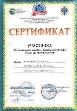 Сертификат участника региональный эколог