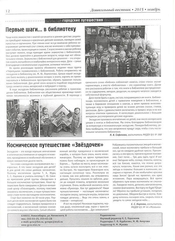 Дошкольный вестник 2015 ноябрь.jpeg