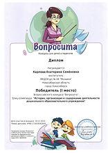 Диплом Вопросита 1 место 2015.jpg