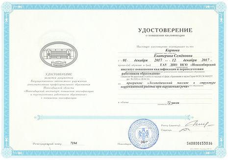 Удостоверение 12.17.jpeg