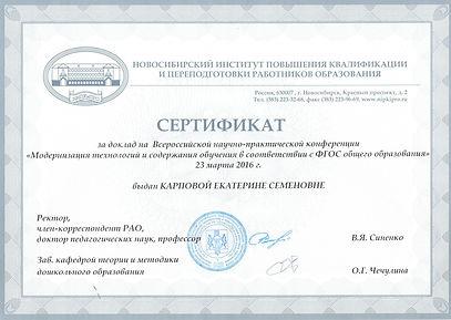 сертификат НИПКиПРО 2016.jpeg