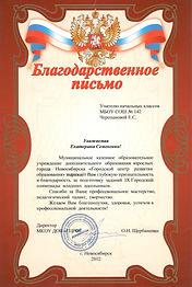 Благодарственное письмо ГЦРО 2012.jpeg