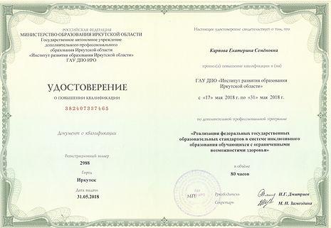 Удостоверение 05.18.jpeg