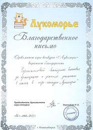 Благодарственное письмо Лукоморье 2011.j