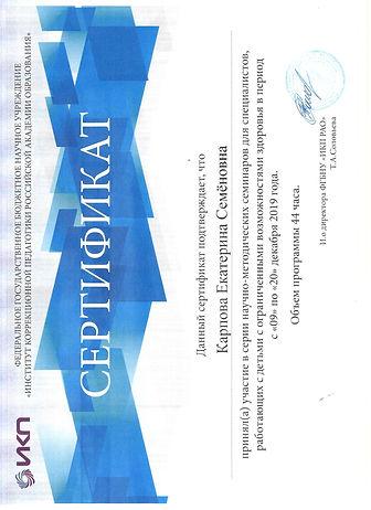 Сертификат научно-методические семинары,