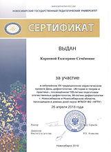 сертификат НГПУ День дефектологии 2018.j