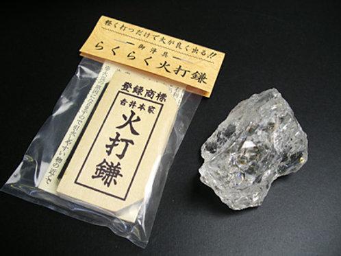 【宮忠】火打石セット 水晶