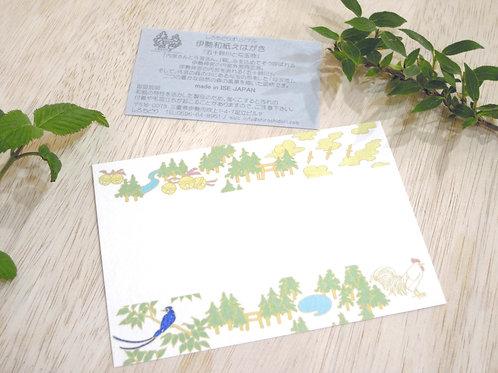 【しろちどり】伊勢和紙えはがき「五十鈴川と勾玉池」