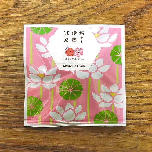 【木下茶園】旅する伊勢紅茶(ロワイヤルベリー味)一煎パック