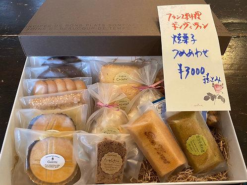 【フランス料理ボンヴィヴァン】焼き菓子詰め合わせ(15個入り)