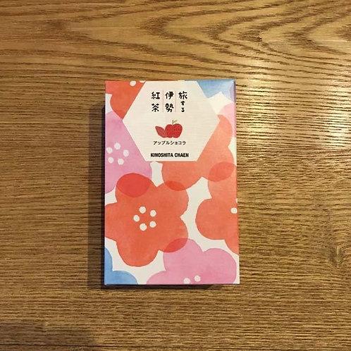 【木下茶園】旅する伊勢紅茶(アップルショコラ味)