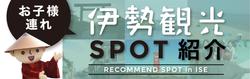 b_spot