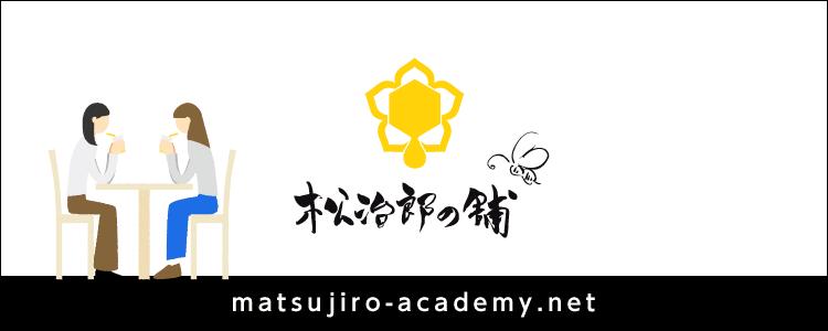 matsujiro