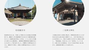5月1日代理参拝「かわりにお参り」サイトをリリースしました。