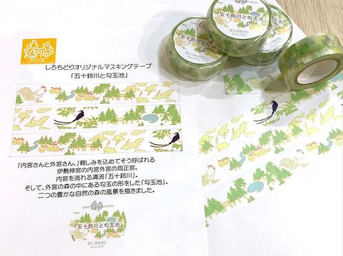 【しろちどり】マスキングテープ「五十鈴川と勾玉池」