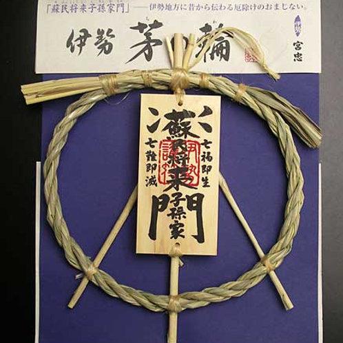【宮忠】茅の輪 【蘇民将来子孫家門】 直径17cm