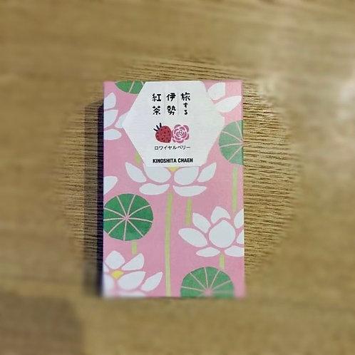 【木下茶園】旅する伊勢紅茶(ロワイヤルベリー味)