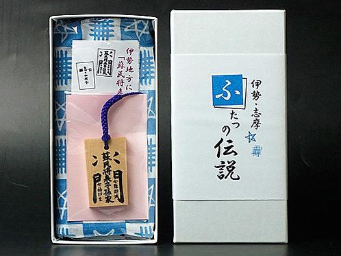 【宮忠】伊勢・志摩 ふたつの伝説
