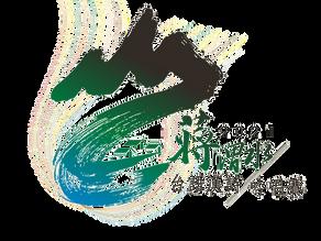 2021蔣渭水台語漢詩吟唱賽【報名簡章】
