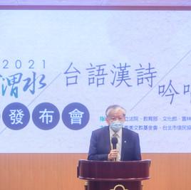 20210503渭水盃第一屆臺語漢詩吟唱比賽發布記者會-082.jpg