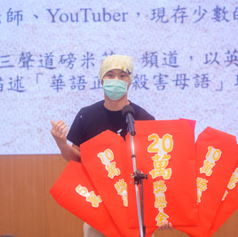 2021渭水盃第一屆臺語漢詩吟唱比賽發布記者會
