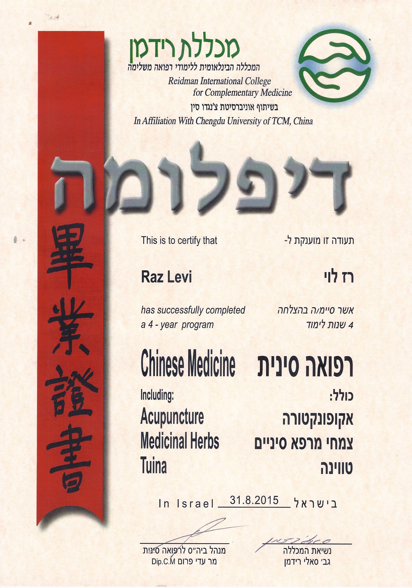 הסמכה למטפל ברפואה סינית