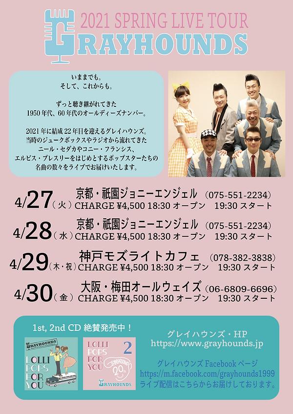 ぐれツアー2021Apr.png